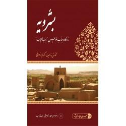 """""""Boshruyeh"""" (Lugar de nacimiento de Mulláh Ḥusayn -La puerta de La Puerta-)"""