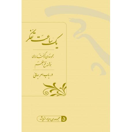 Yek Saat Tafakor, Vol. II