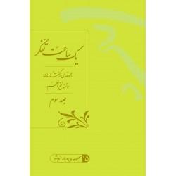 Yek Saat Tafakor, Vol. III