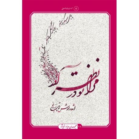 Mara to dar nazar avar Magmu'h-ye ash'ar-e Mahvash Sabet