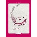 Mara to dar nazar avar Magmu'h-ye ash'ar-e Mahvash Sabet (Prison Poems by Mahvash Sabet)