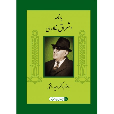 Yádnámiy-i-Ishráq Khávarí