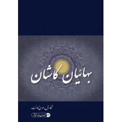 Baha'iyan-e Kashan