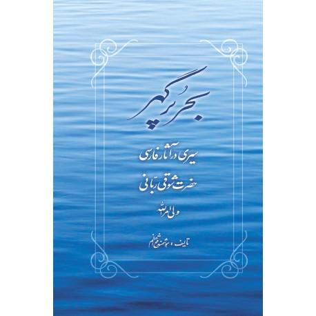 Bahr-i Pur Gawhar (the sea of gems)