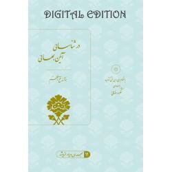 Dar Shena'sa'ieye A'iene Bahá'í (What is the Baha'i Faith?)Digital edition in PDF format