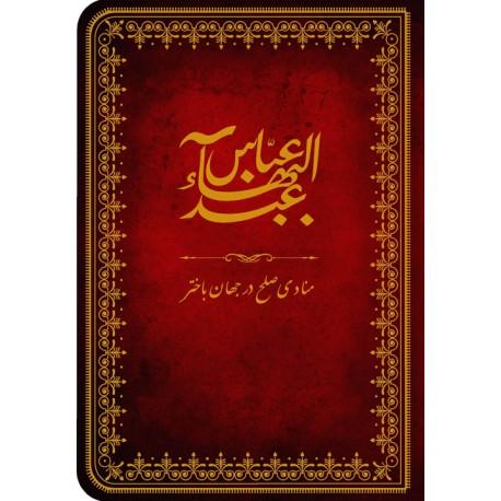 """'Abdu'l-Bahá Abbás'"" (The messenger of Peace for the West)"