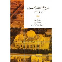 Hazirat-ul-Quds-e Tehran