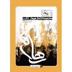 Rahá, Poems by Mahvash Sabet Mahvash Sabet Vol. II