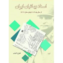 Asnad e Baha I de Iran Oficial documents in Irán 1305 to 1319