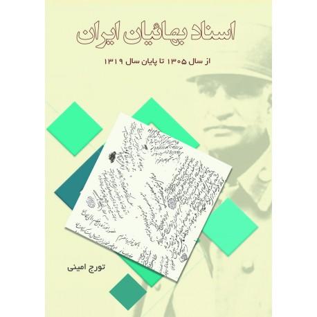 Documentos oficiales en Irán  de la época de 1305 a 1319