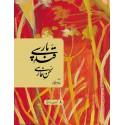 Ghande Parsi Lahne Farsi (Sweet Farsi Melody)
